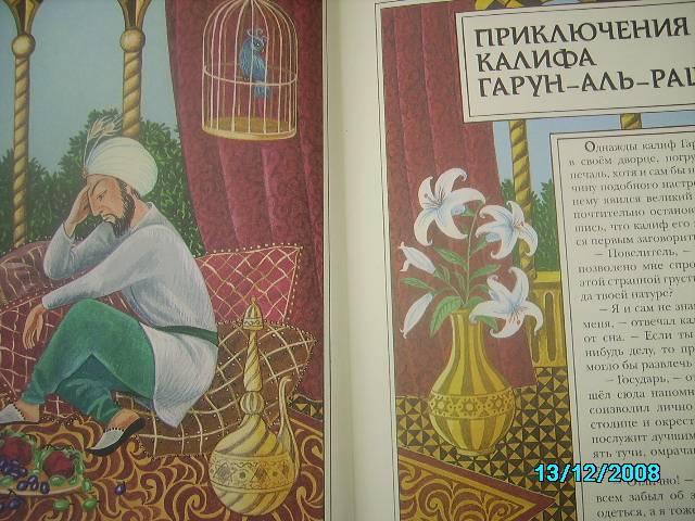 Иллюстрация 1 из 36 для Сказки тысячи и одной ночи | Лабиринт - книги. Источник: Звездочка