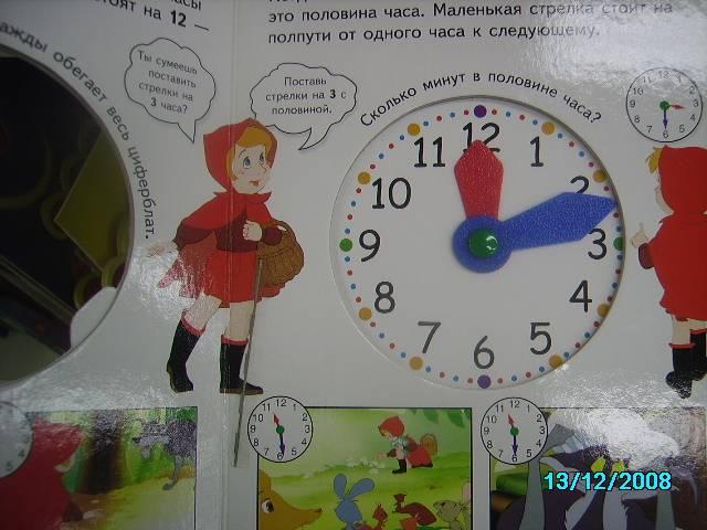Иллюстрация 1 из 2 для Научи меня: Понимать время - Ван Гуль | Лабиринт - книги. Источник: Звездочка