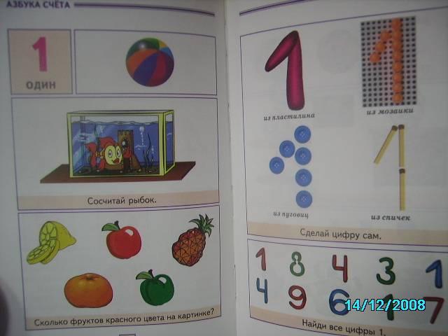 Иллюстрация 1 из 16 для Азбука счета. От 2-х до 5-ти   Лабиринт - книги. Источник: Звездочка