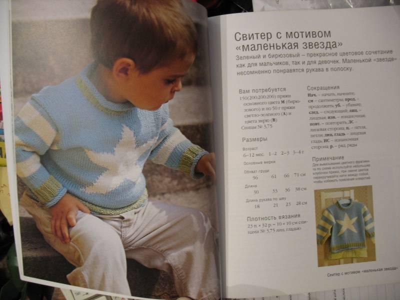 Вязание малышам спицами книги