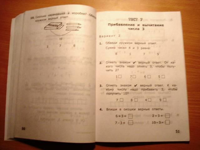 гдз по математике тесты для 6 класса гришина
