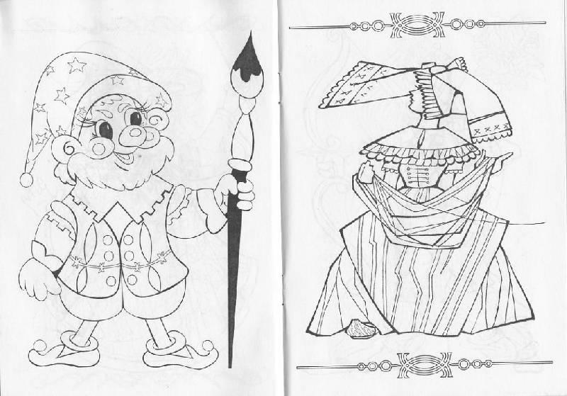 сказочный герой рисунок:
