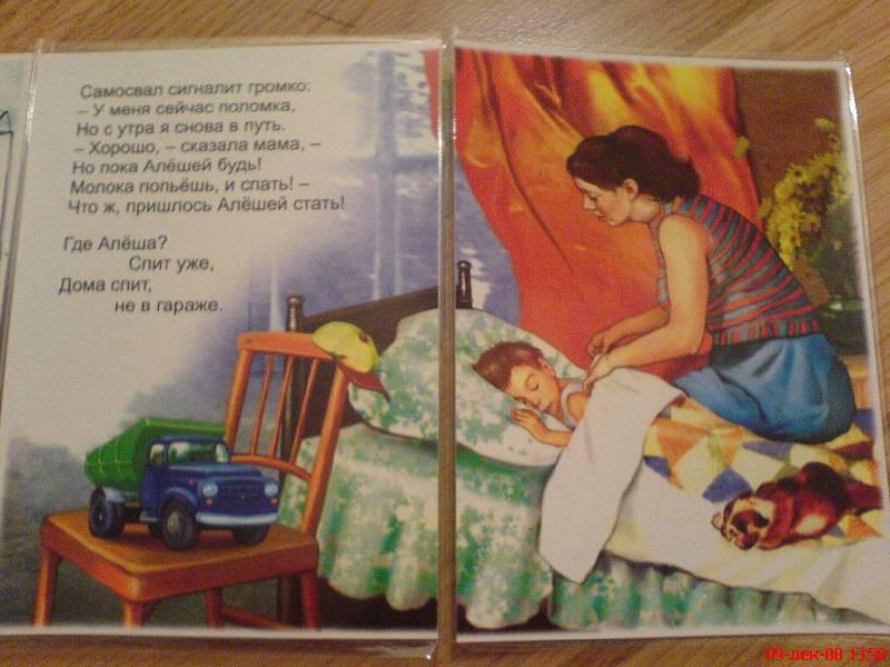 Иллюстрация 1 из 5 для Книжка-непромокашка: Помощница - Агния Барто | Лабиринт - книги. Источник: Cima