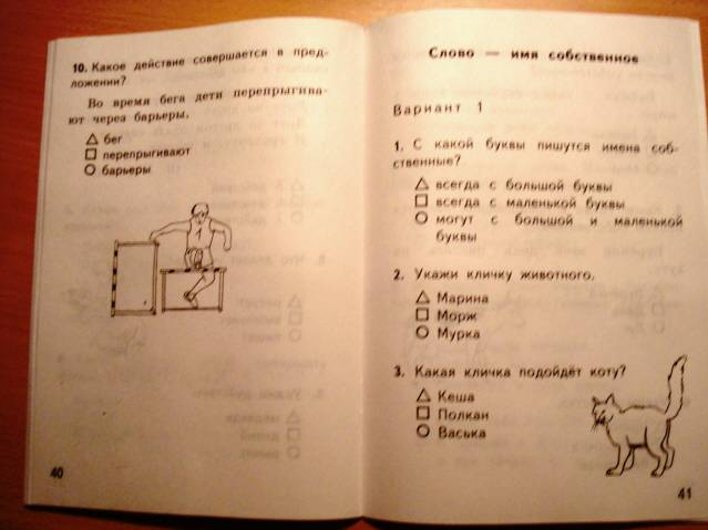2 класс тесты тихомирова язык гдз русский