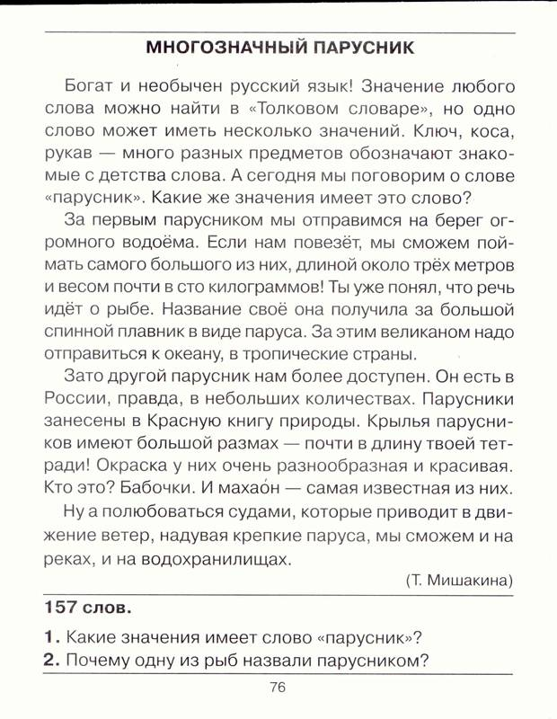 Иллюстрация из для Читательский дневник Контрольное пособие  Иллюстрация 10 из 25 для Читательский дневник Контрольное пособие для проверки техники чтения учащихся 1