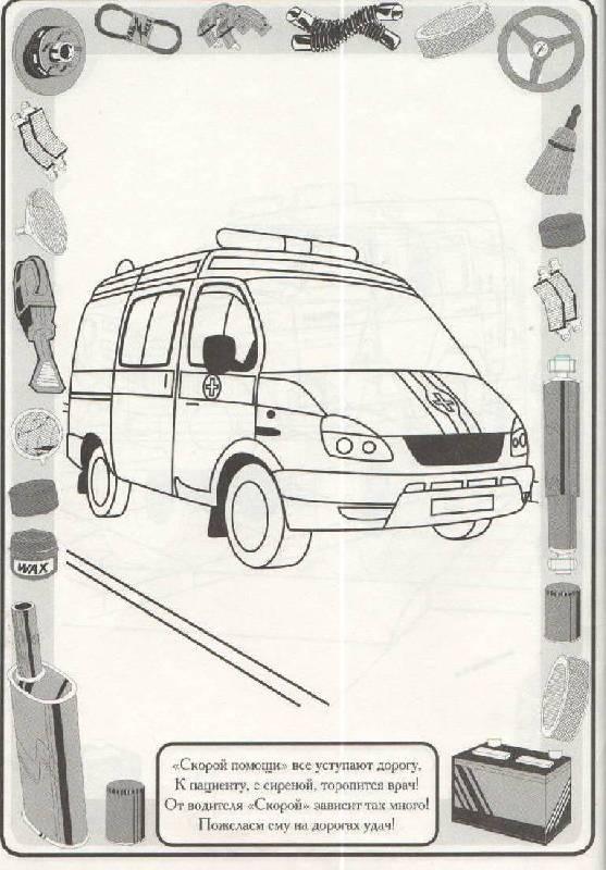 """Рецензии покупателей на """"Раскраски: Хочу быть водителем ..."""