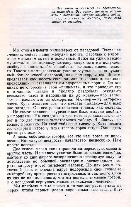 Иллюстрация 1 из 9 для На Западном фронте без перемен. Возвращение - Эрих Ремарк   Лабиринт - книги. Источник: maga