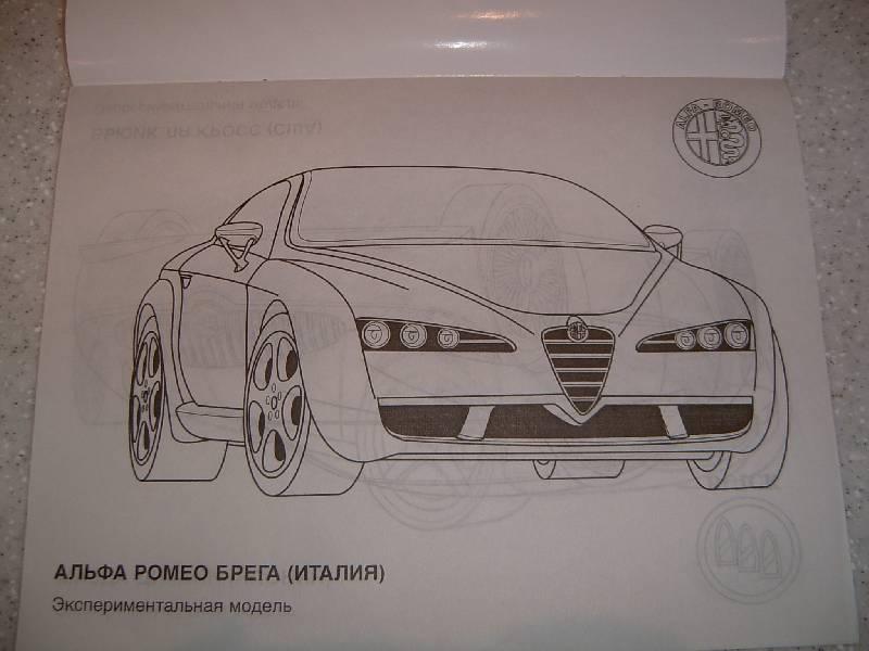 Иллюстрация 1 из 4 для Новейшие автомобили   Лабиринт - книги. Источник: Igra