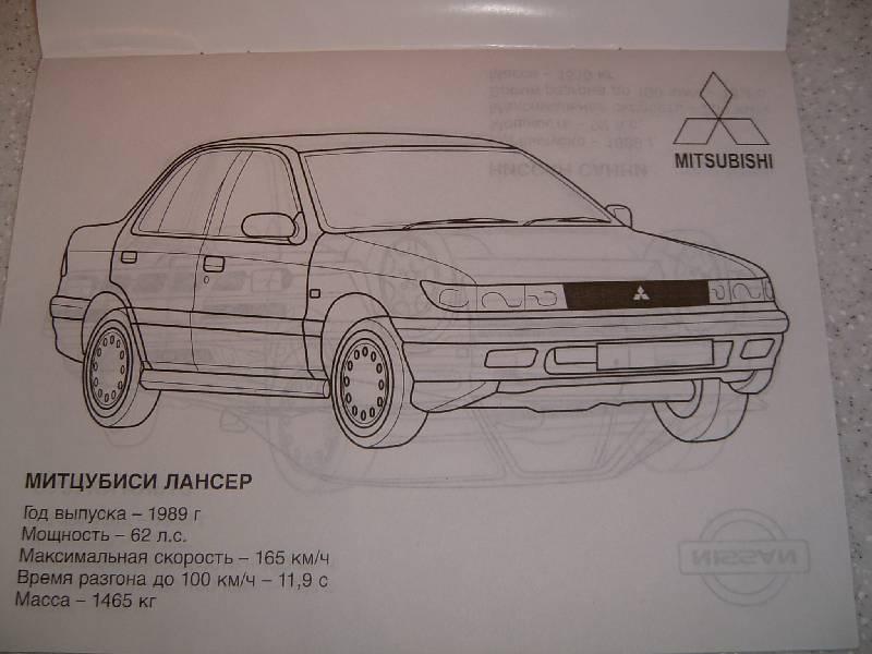 Иллюстрация 1 из 3 для Автомобили Японии | Лабиринт - книги. Источник: Igra