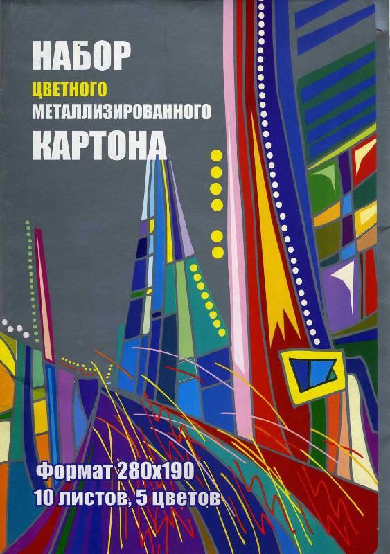 Иллюстрация 1 из 2 для Картон цветной металлический А4 10 листов 5 цветов (L-05-440) Сектор | Лабиринт - канцтовы. Источник: ilamtel