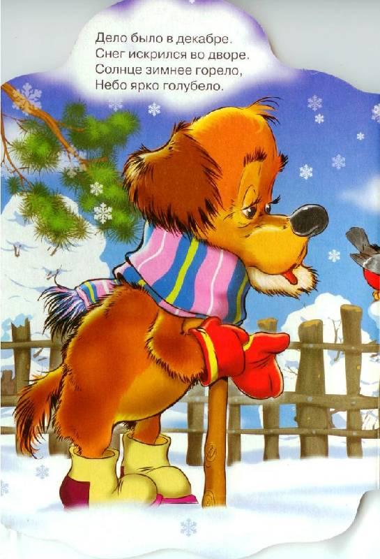 Иллюстрация 1 из 15 для Вырубка. Про снеговика - Ирина Гурина   Лабиринт - книги. Источник: Zhanna