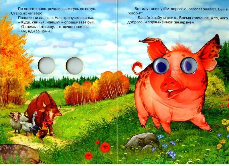 Иллюстрация 1 из 3 для Зимовье зверей | Лабиринт - книги. Источник: Zhanna