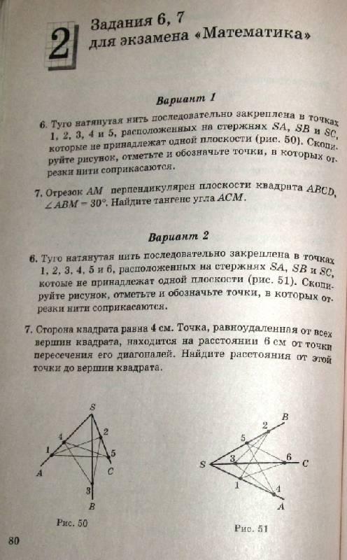 Решебник по математике седова