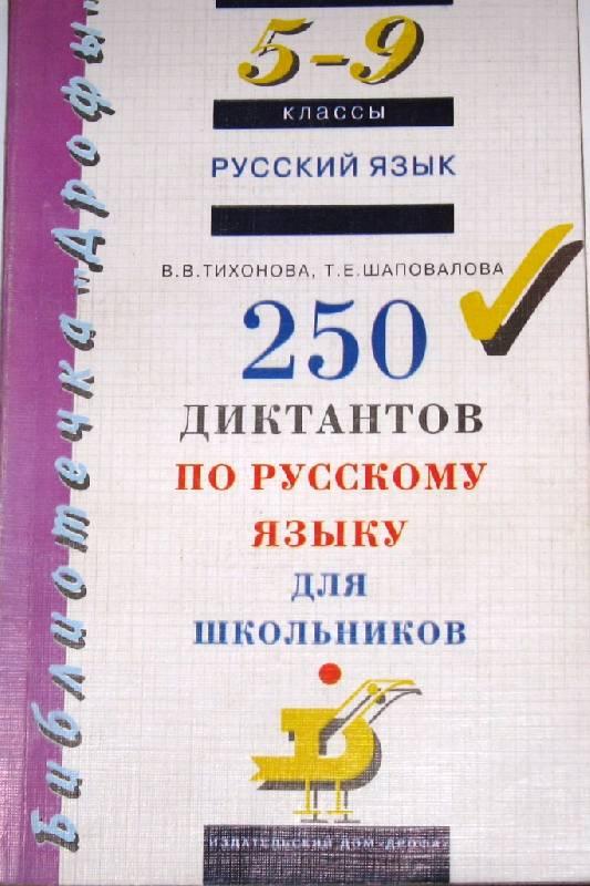 Иллюстрация 1 из 7 для 250 диктантов по русскому языку для школьников. 5-9 классы - Тихонова, Шаповалова | Лабиринт - книги. Источник: Zhanna