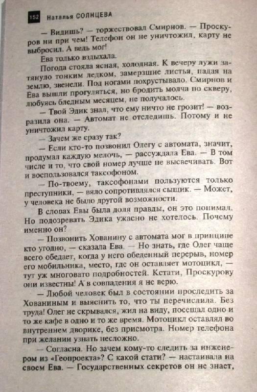 Иллюстрация 1 из 6 для Московский лабиринт Минотавра - Наталья Солнцева | Лабиринт - книги. Источник: Zhanna