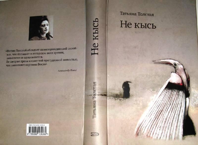 Иллюстрация 1 из 14 для Не Кысь - Татьяна Толстая | Лабиринт - книги. Источник: Zhanna