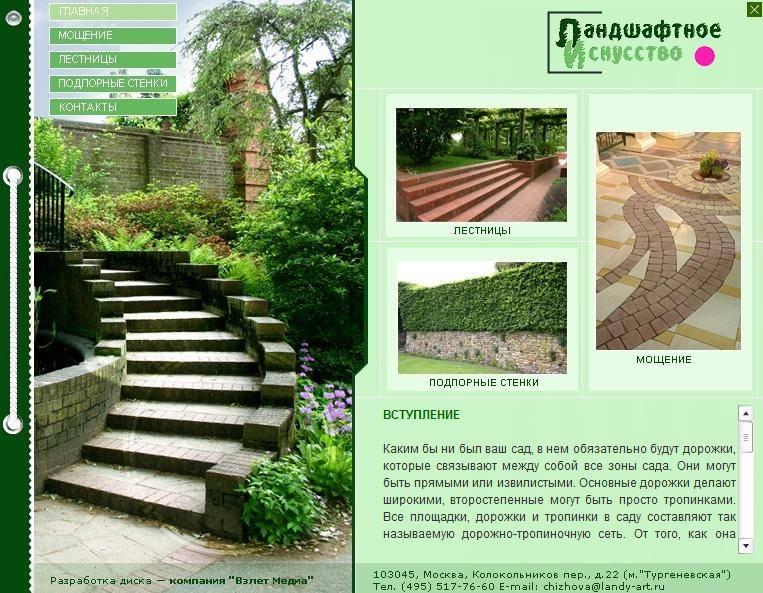 Иллюстрация 1 из 28 для Ландшафтное искусство: Мощение, лестницы, подпорные стенки (CDpc) | Лабиринт - софт. Источник: Galia