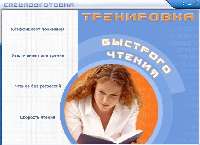 Иллюстрация 1 из 10 для Тренировка быстрого чтения (CDpc) | Лабиринт - софт. Источник: Galia