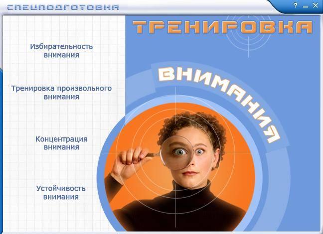 Иллюстрация 1 из 9 для Тренировка внимания (CDpc) | Лабиринт - софт. Источник: Galia