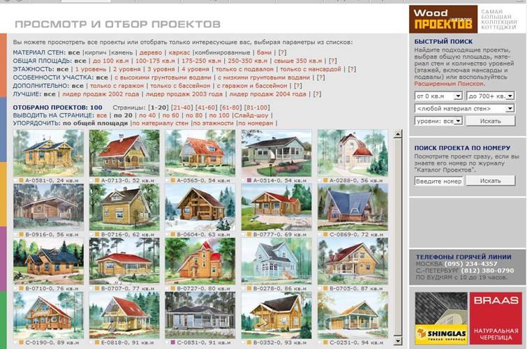 Иллюстрация 1 из 8 для 100 проектов деревянных домов (CDpc) | Лабиринт - софт. Источник: Galia