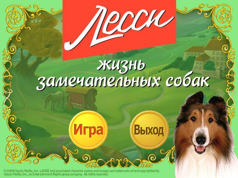 Иллюстрация 1 из 21 для Лесси. Жизнь замечательных собак (CDpc)   Лабиринт - софт. Источник: Galia