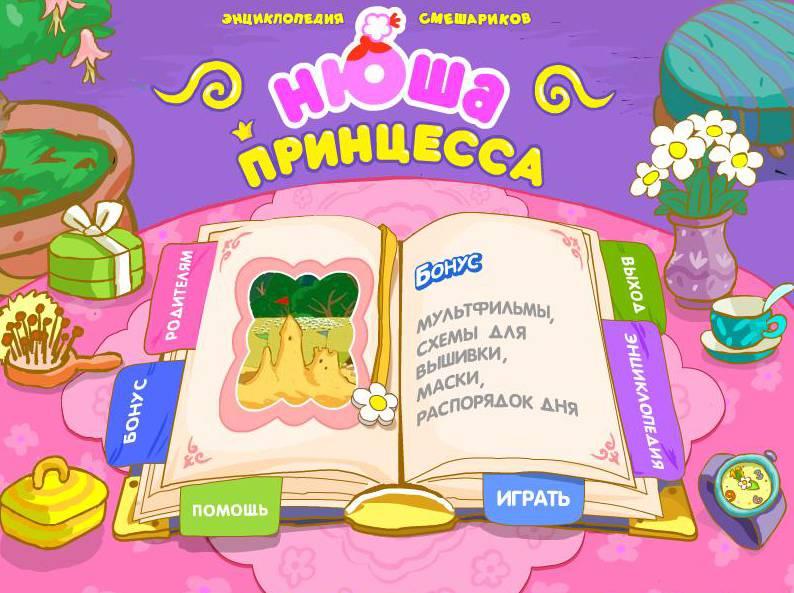 Иллюстрация 1 из 25 для Смешарики. Нюша - Принцесса (CDpc) | Лабиринт - софт. Источник: Galia