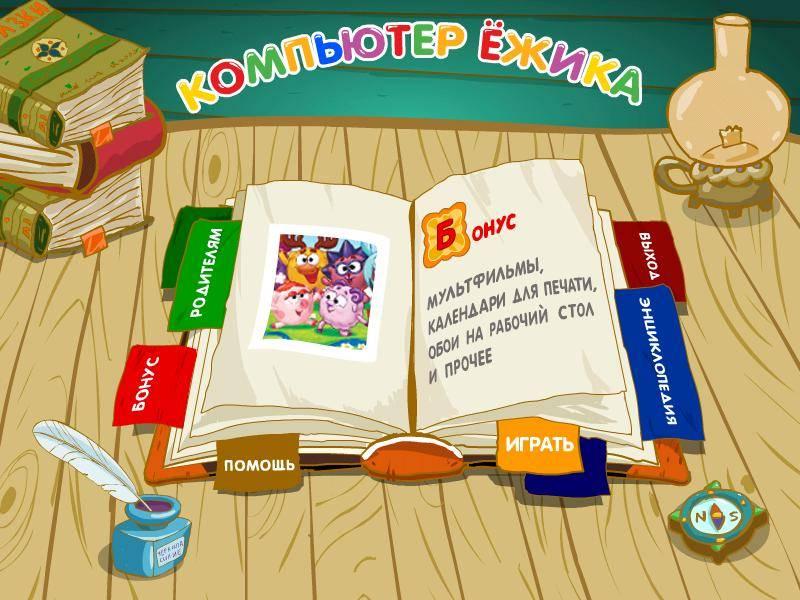 Иллюстрация 1 из 40 для Смешарики. Компьютер Ежика (2CDpc) | Лабиринт - софт. Источник: Galia