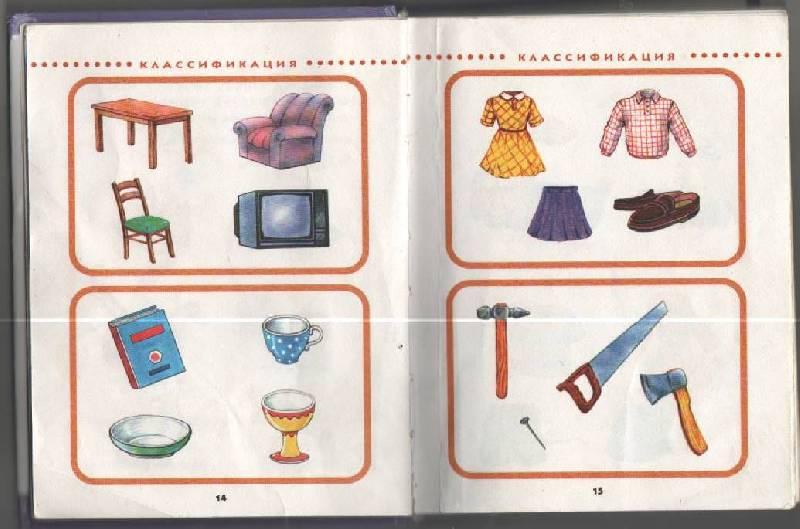 Иллюстрация 1 из 34 для Логика - Юлия Соколова | Лабиринт - книги. Источник: SVETLANKA