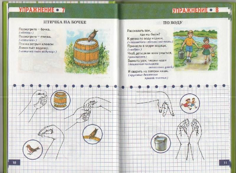Иллюстрация 1 из 18 для Развиваем мелкую моторику - Татьяна Ткаченко | Лабиринт - книги. Источник: SVETLANKA