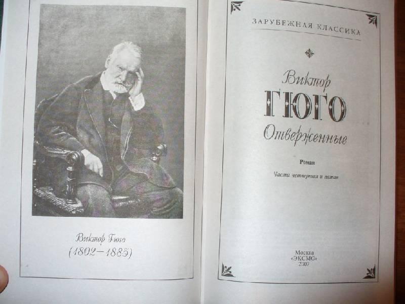 Иллюстрация 1 из 4 для Отверженные: Роман. Том 2 - Виктор Гюго   Лабиринт - книги. Источник: Ценитель классики