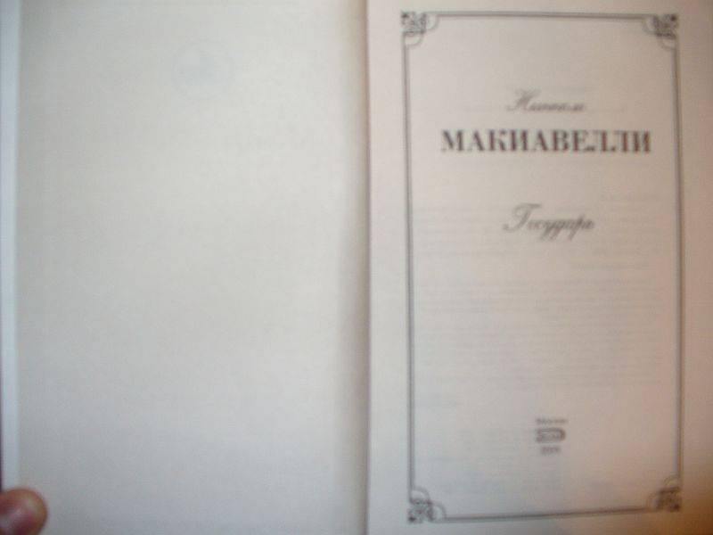 Иллюстрация 1 из 3 для Государь - Никколо Макиавелли | Лабиринт - книги. Источник: Ценитель классики