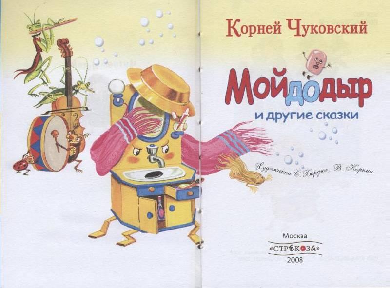 Иллюстрация 1 из 10 для Мойдодыр и другие сказки - Корней Чуковский | Лабиринт - книги. Источник: obana