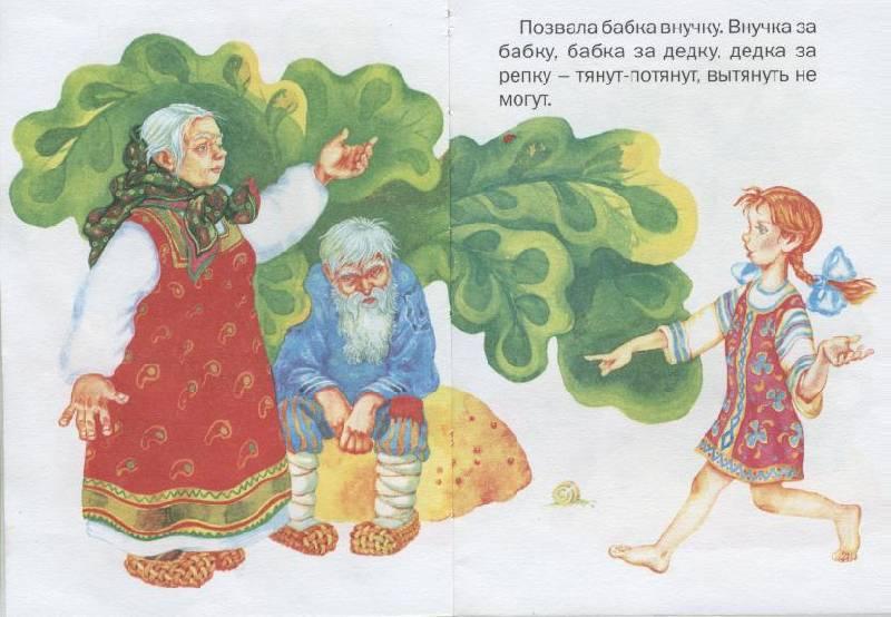Иллюстрация 1 из 5 для Репка | Лабиринт - книги. Источник: obana
