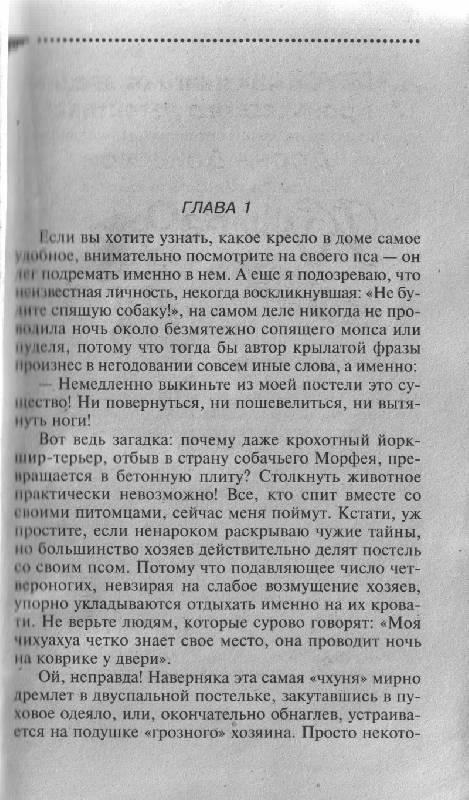 Иллюстрация 1 из 13 для Фигура легкого эпатажа - Дарья Донцова   Лабиринт - книги. Источник: Rainbow