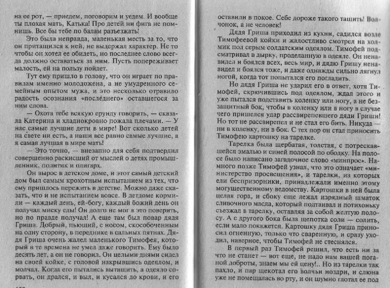 Иллюстрация 1 из 4 для Саквояж со светлым будущим: Роман - Татьяна Устинова | Лабиринт - книги. Источник: Rainbow