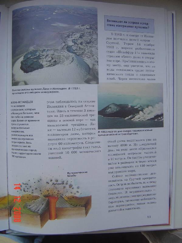Иллюстрация 1 из 9 для Вулканы - Райнер Кете | Лабиринт - книги. Источник: Анна К.