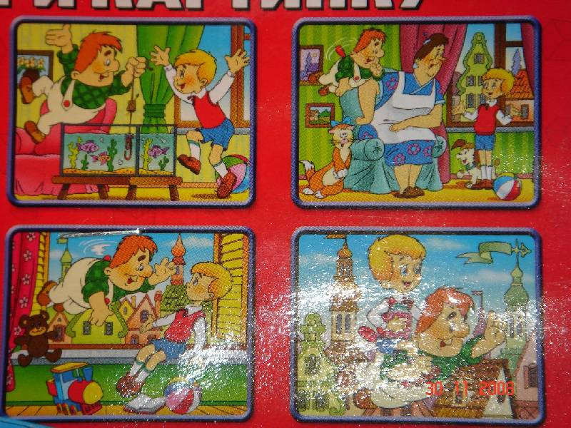 """Иллюстрация 1 из 2 для 12 кубиков 87304 """"Малыш и Карлсон""""   Лабиринт - игрушки. Источник: Дерябина Ирина Викторовна"""