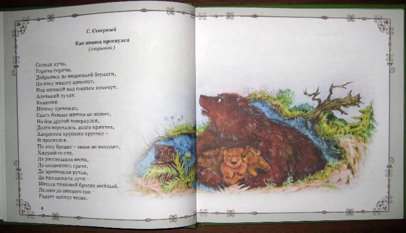 Иллюстрация 1 из 24 для Круглый год чтение с увлечением | Лабиринт - книги. Источник: Спанч Боб