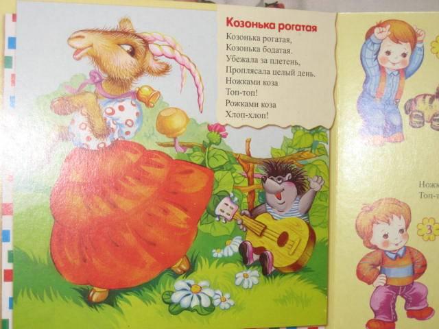Иллюстрация 1 из 6 для Заинька, попляши! Стихи с движениями | Лабиринт - книги. Источник: Рудометкина  Светлана Валентиновна