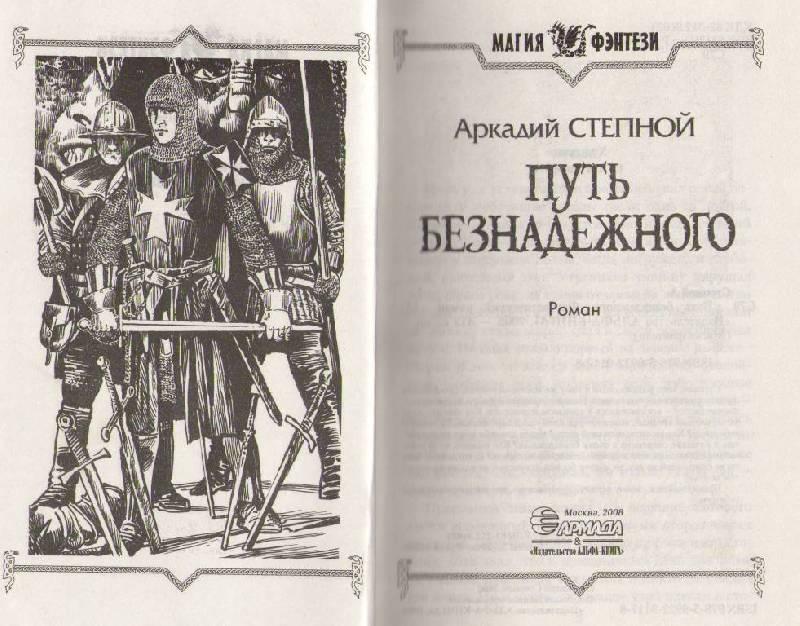 Иллюстрация 1 из 11 для Путь Безнадежного - Аркадий Степной | Лабиринт - книги. Источник: Malefik
