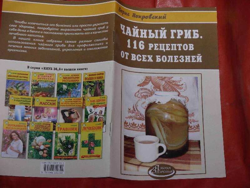 Иллюстрация 1 из 10 для Чайный гриб. 116 рецептов от всех болезней - Борис Покровский | Лабиринт - книги. Источник: ---Марго----