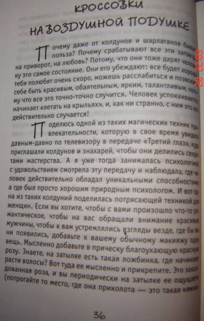 Иллюстрация 1 из 3 для Маленькие рецепты большого счастья - Мужицкая, Белашева | Лабиринт - книги. Источник: Leyla