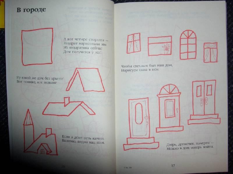 Иллюстрация 1 из 13 для Уроки рисования в стихах - Маргрет Реттих | Лабиринт - книги. Источник: sher