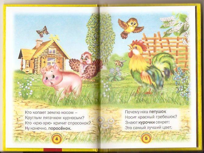 Иллюстрация 1 из 10 для Загадки для детей - Татьяна Лопухина | Лабиринт - книги. Источник: пАдонак