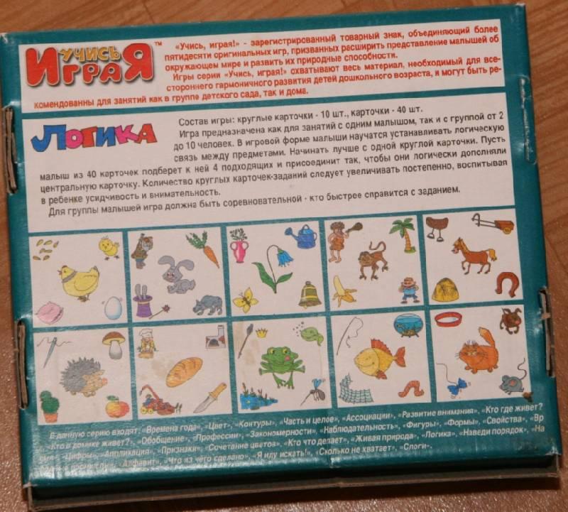 Иллюстрация 1 из 5 для Игра: Логика (00241) | Лабиринт - игрушки. Источник: Котёнок по имени Гав
