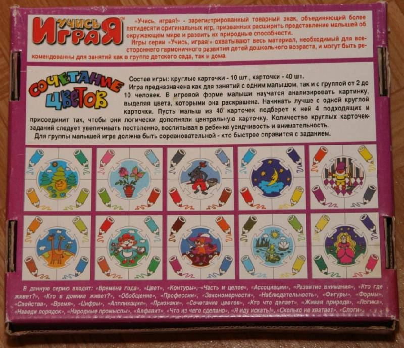 Иллюстрация 1 из 8 для Сочетание цветов. Игра (00065) | Лабиринт - игрушки. Источник: Котёнок по имени Гав