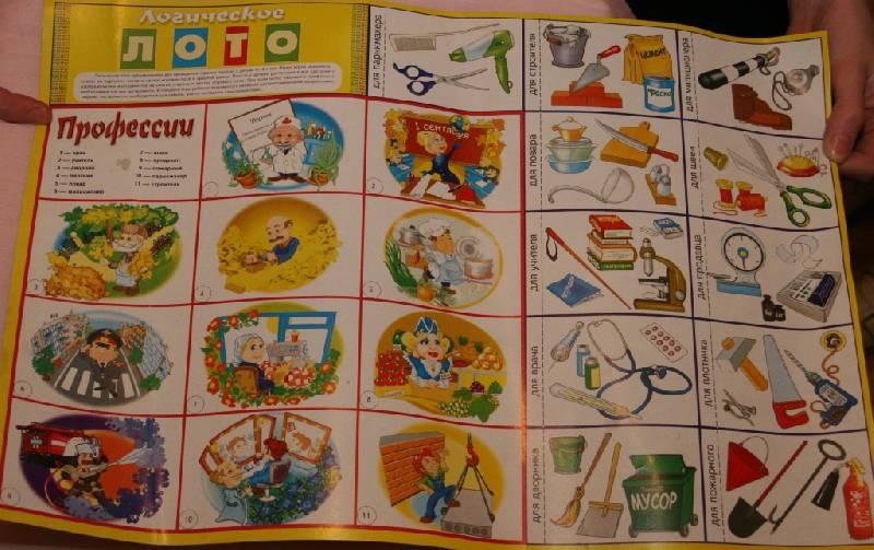 Иллюстрация 1 из 16 для Лото логическое: Профессии 592 (350х500) | Лабиринт - игрушки. Источник: Котёнок по имени Гав