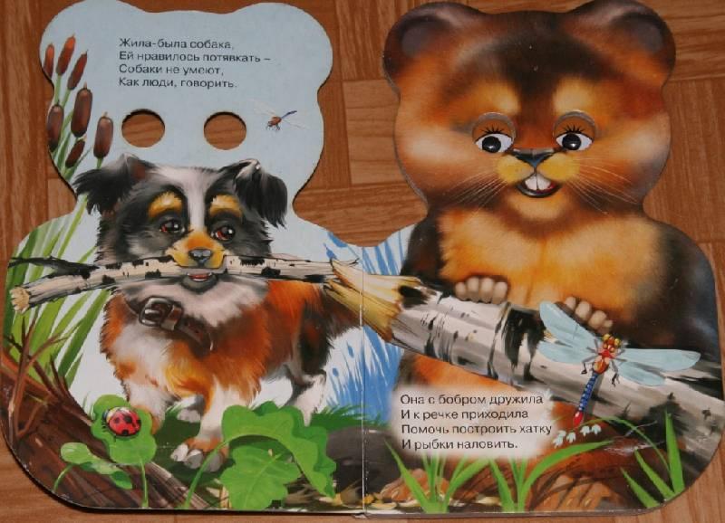 Иллюстрация 1 из 4 для Жила-была собака - Ирина Яворовская | Лабиринт - книги. Источник: Котёнок по имени Гав