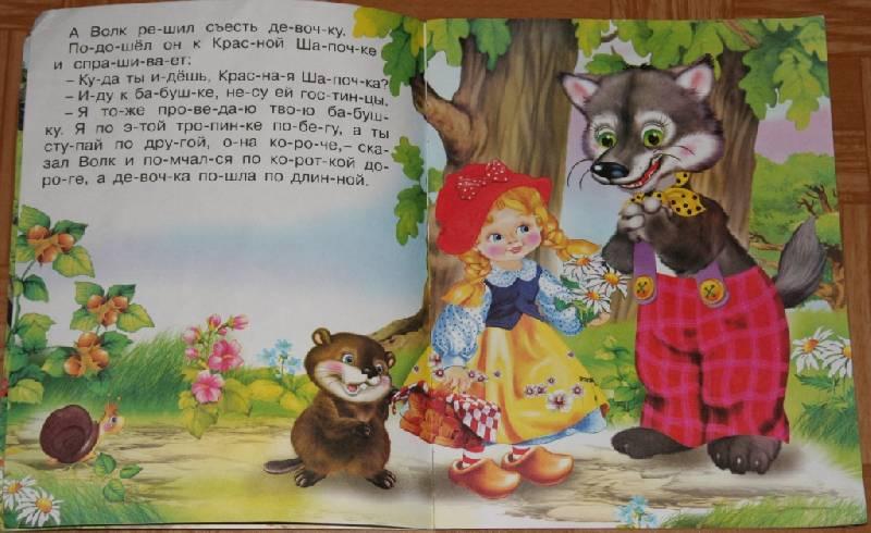 Иллюстрация 1 из 6 для Читаем по слогам: Красная Шапочка   Лабиринт - книги. Источник: Котёнок по имени Гав
