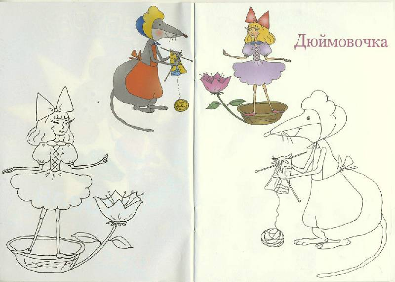 Иллюстрация 1 из 3 для Раскраска фиолетовая | Лабиринт - книги. Источник: Pallada
